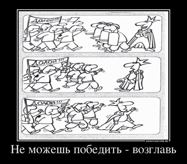 590385_ne-mozhesh-pobedit-vozglav.jpg