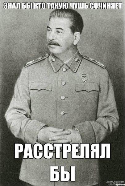 сталин2846105.jpg