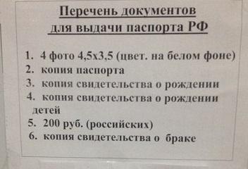 Паспортный стол документы для замены Этания посвятили