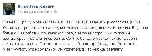 киев_(95).jpg