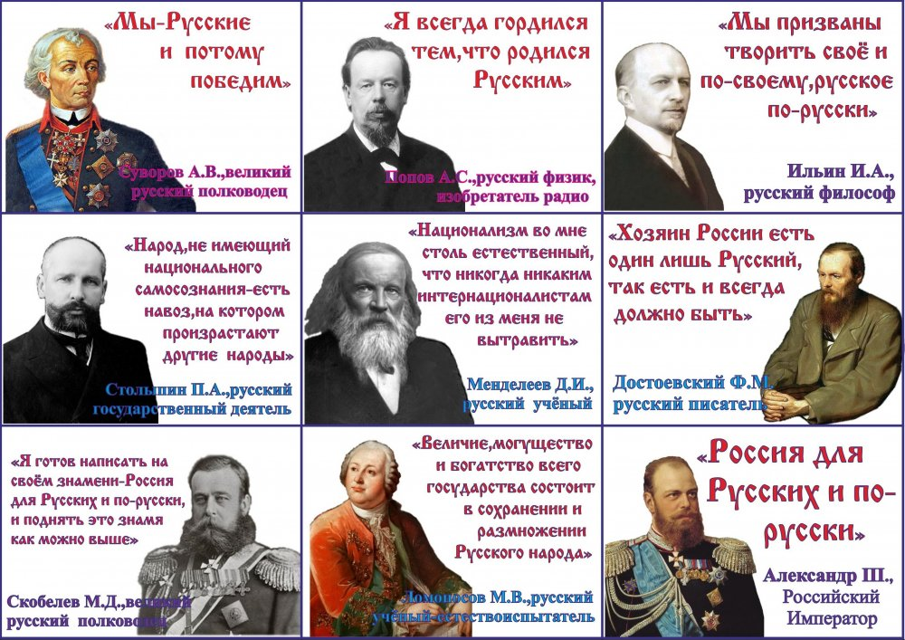 Русские-по-282ст2.jpg