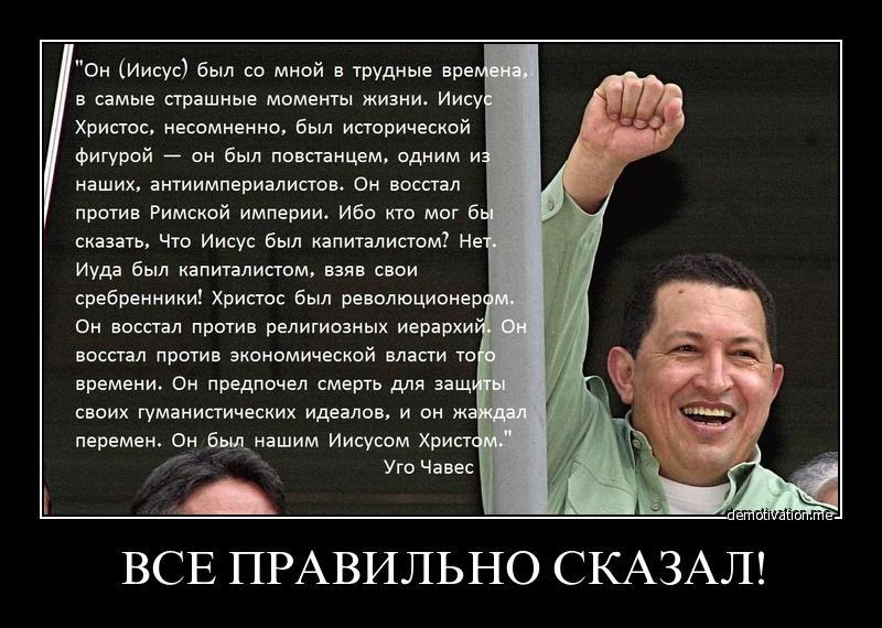 чавес.jpg