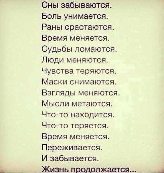 Стих всё забывается люди меняются