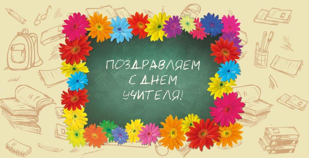 С Днем Учителя Алушта!