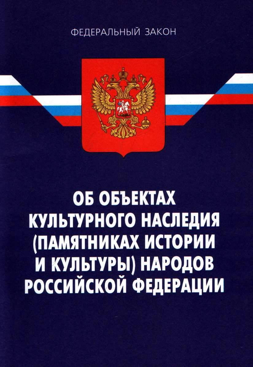 Закон об объектах культурного наследия в республике крым