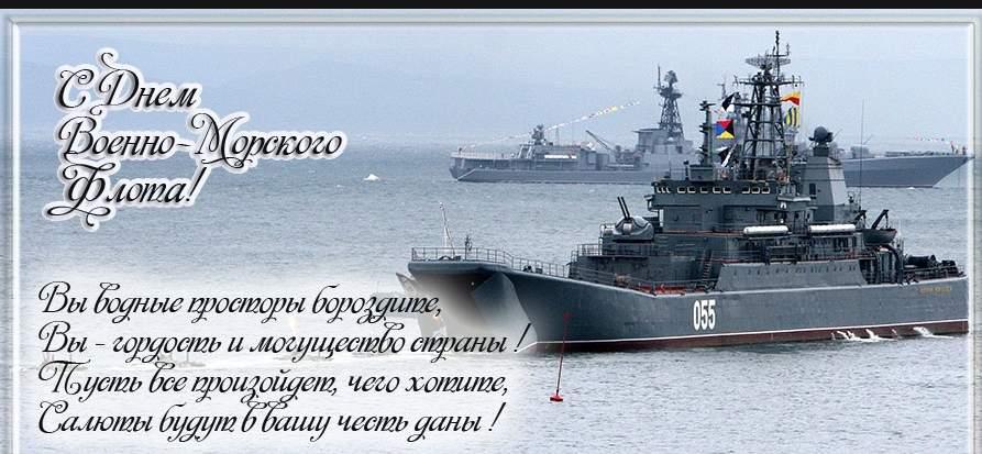 Вмф россии открытки с поздравлениями