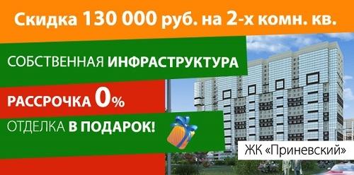 ЖК Приневский от ЦДС
