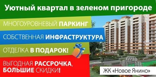ЖК Новое Янино от ЦДС