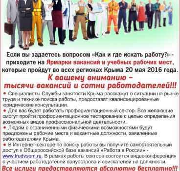 Ярмарка вакансий и учебных рабочих мест