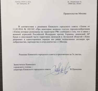Киев разорвал статус города побратима с Москвой