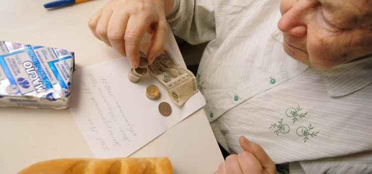 С пенсией или без нее