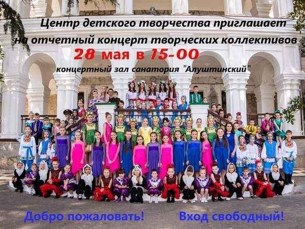 Отчётный концерт детских творческих коллективов