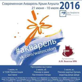 В музее А.Н. Бекетова пройдет Алуштинский акварельный форум