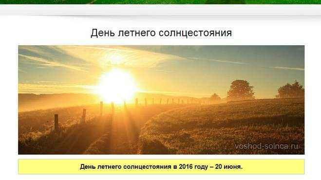 Летнее солнцестояние-21 июня самый длинный день в году