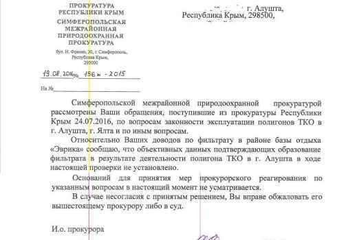 Прокурор заверяет: свалочный фильтрат не образуется