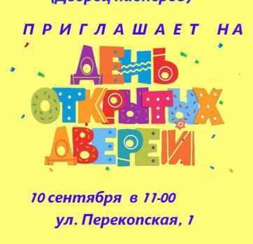 Алуштинский ЦДТ (Дворец пионеров) приглашает