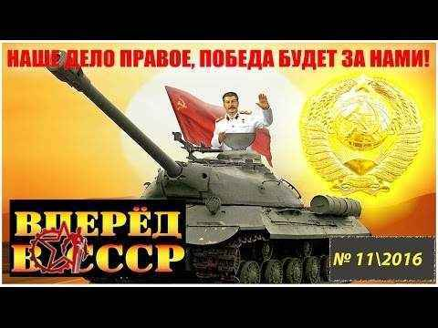 Вперёд в СССР № 11\2016