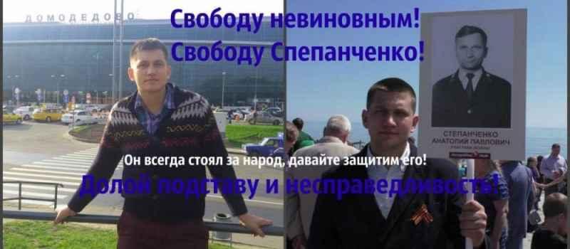 давайте  защитим Павла Степанченко, Алексея Назимова и Андрея Облезова
