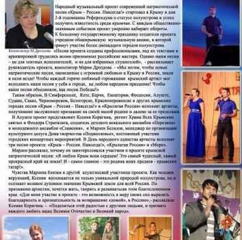 Народный музыкальный проект -«Крым-Россия.Навсегда!»