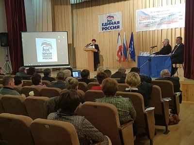 В Алуште прошла IV Конференция местного отделения КРО ВПП «Единая Россия»