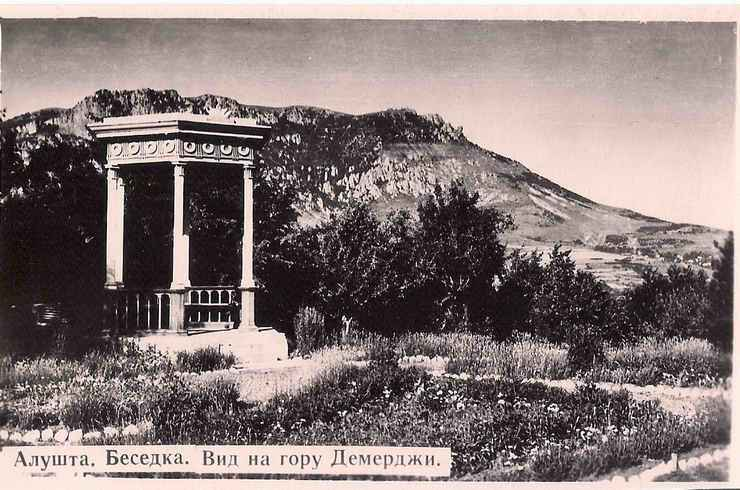 Открытка 1957 год. Алушта. Беседка. Вид на Демерджи