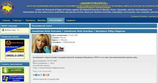 Юлия Самойлова появилась на сайте