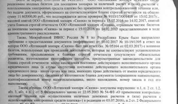 В Ялте закрыли зоопарк Олега Зубкова «Сказка»