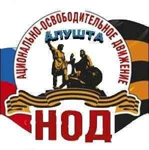 НОД Алушта. Санкционированное пикитирование 31 марта на площади Советской.