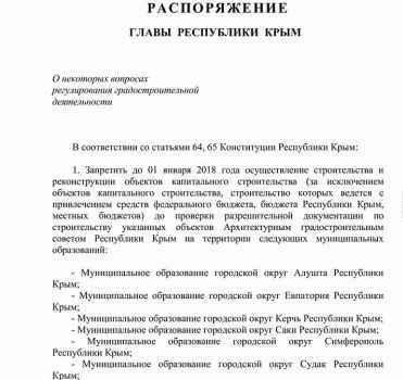 Аксенов запретил стройки в Крыму