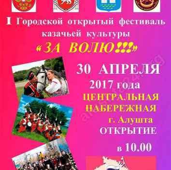 В Алуште состоится Первый городской открытый фестиваль казачьей культуры