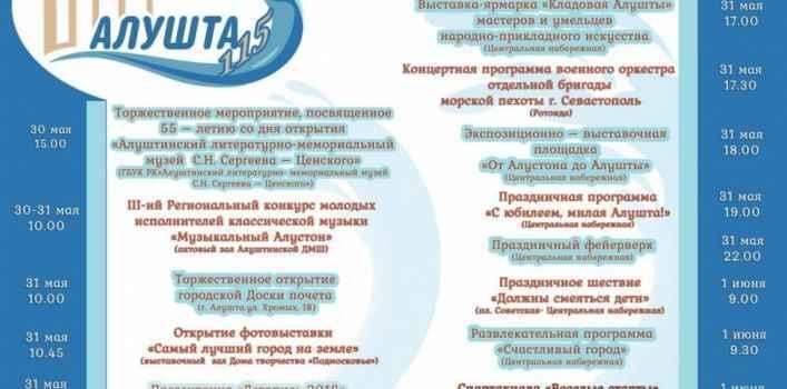 Программа праздничных мероприятий посвященных Дню города и Международному Дню защиты детей