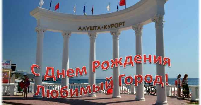 Алуштинское городское отделение ЛДПР поздравляет алуштинцев с Днем города