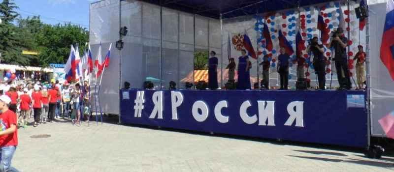 12 июня в Алуште прошло празднование Дня России
