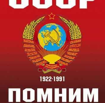 12 июня день развала советского союза и скорби