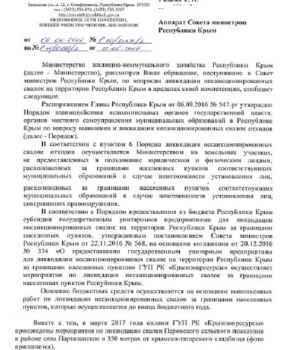 Открытое письмо к заместителю председателя совета министров республики Крым Б.Зимину