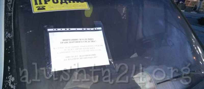 В Алуште будет эвакуирован очередной бесхозный автомобиль Газель к794хс26