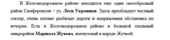 Глава Крыма раскритиковал работу местных коммунальщиков