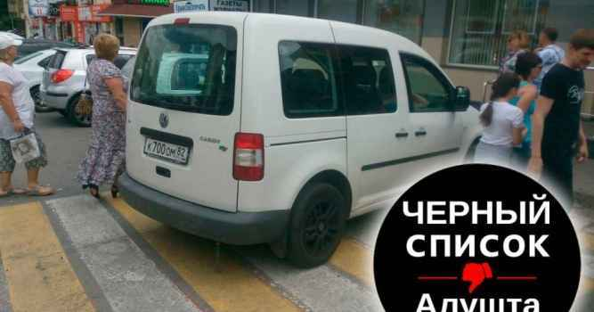 Водители, паркуйте авто обеспечивая безопасность пешеходам!
