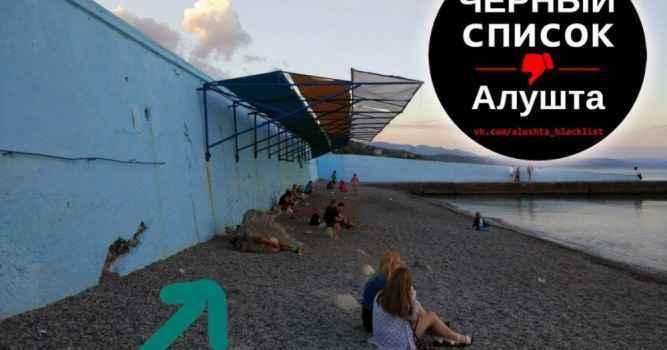Неизвестные лица в антисанитарном виде отдыхают на пляжах Алушты