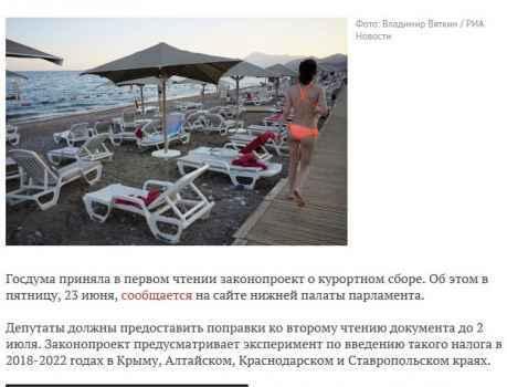 Госдума одобрила законопроект о курортном сборе в Крыму