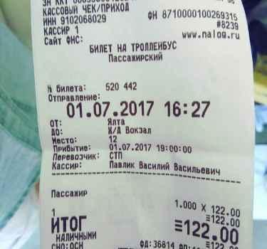 Халатное отношение водителей троллейбусов (маршрут 52 и 52 Ялта-Симферополь) к пассажирам