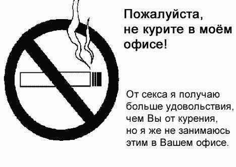Злостные курильщики в офисе многоквартирного дома