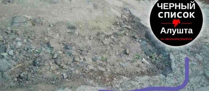 Кто испортил дорожное полотно в переулке Красноармейском?