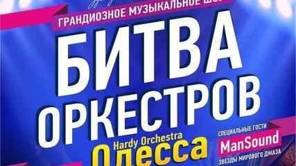 В Одессе пройдет шоу «Битва Оркестров» 10 июля 2017