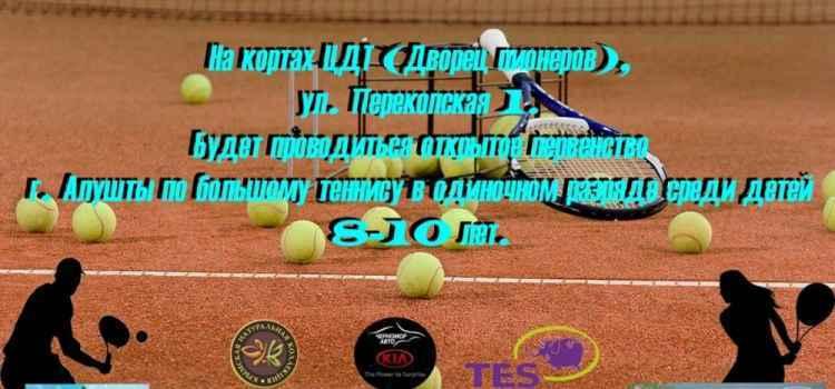 Детский турнир по большому теннису