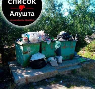 Село Кипарисное утопает в мусоре