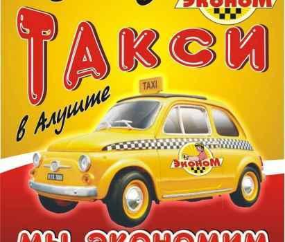 Плохой сервис такси