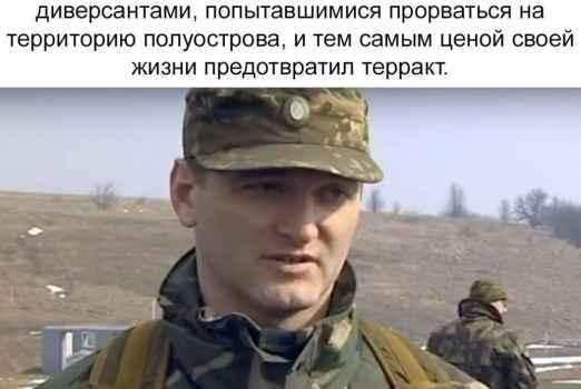 Подполковник Роман Каменев ценой свой жизни не допустил терракт в Крыму