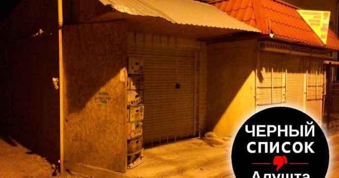 В Алуште неизвестный пытался вскрыть замок магазина