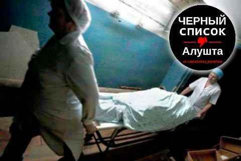 Ужасы в больнице Алушты